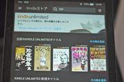 月額980円はアリ!? Kindle読み放題を徹底検証
