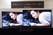 重低音バズーカ復活! 東芝の新型4K液晶テレビ「REGZA BZ710X」シリーズ誕生!