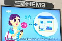 """""""家電×省エネ""""「HEMS」とは? 知っておきたい仕組みとメリット"""