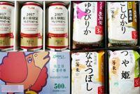 優待投資家かすみちゃんの株主優待おすすめ4選 2017年12月版