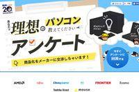 価格.com 20周年記念企画 「あなたの理想のパソコンを作ろう!」企画 アンケート結果発表!