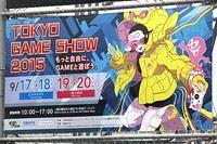 「東京ゲームショウ2015」レポート! モンハン、ドラクエなど最新タイトル満載