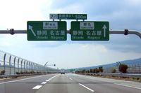 国内初の高速道路のスピードアップは、世界的トレンドにかなったもの