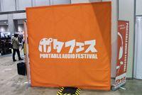楽器フェアらしいブース展示に注目! 「ポタフェス in 楽器フェア」初日レポート