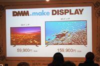DMM.comがデジタル家電市場に参入! 50インチの4K液晶ディスプレイが税別59,900円