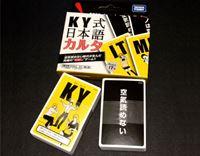 お、面白い! 略語を使った「KY式日本語カルタ」で遊ぼう!