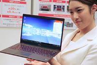 軽くて頑丈! 富士通から約777gの世界最軽量13.3型ノートパソコン登場