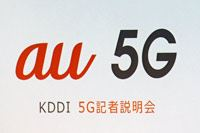 2020年の実用化を目指すKDDIの「5G」ネットワーク