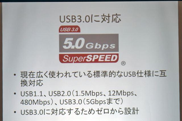 USB 3.0に対応するためにゼロから設計したという