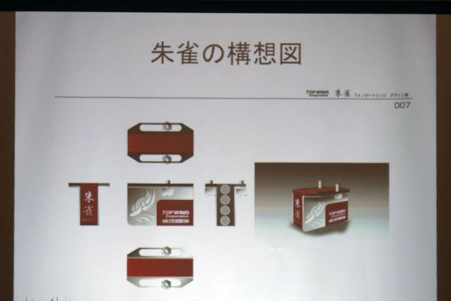 第2弾製品として展開が予定されている朱雀の構想図。価格は青龍の半額程度に抑えたいとのこと