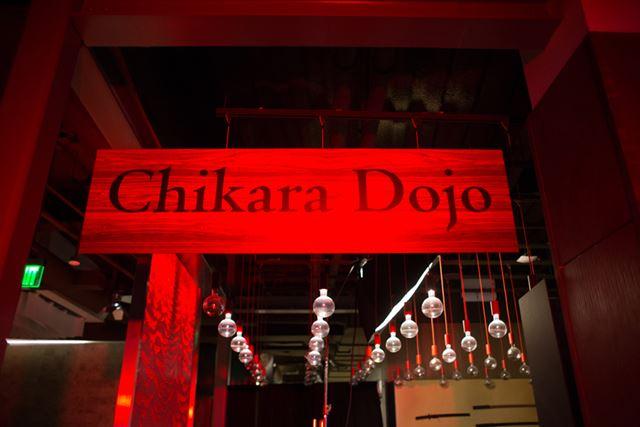"""作中の舞台である""""Chikara Dojo""""コーナーも"""
