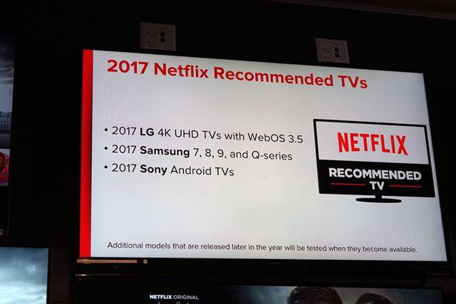 2017年版「Netflix RECOMMENDED TV」対応モデル