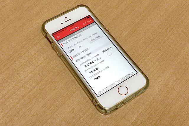 フリーテル(現楽天)のデータ専用(1GB)に加入しているGさん