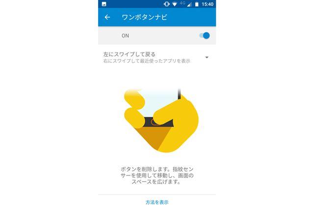 「ワンボタンナビ」はプリインストールされているアプリ「Moto Actions」から設定可能