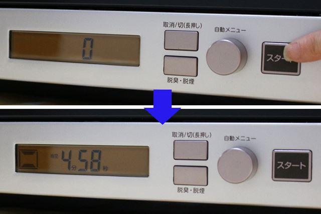「スタート」ボタンを押したら、調理モードがオーブンになり、5分の加熱が始まりました