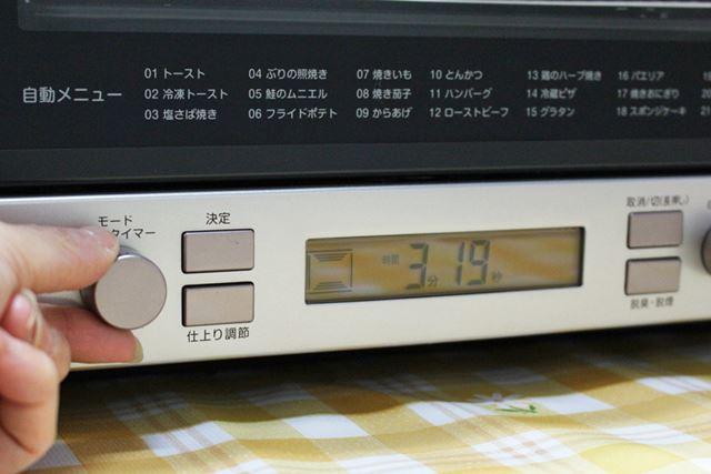 加熱不足と感じたら、調理中に「モード/温度/タイマー」ダイヤルを回して加熱時間を延長しましょう
