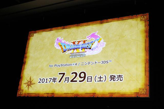 「ドラクエ11」の発売日は冒頭で発表された。PS4版、DS版ともに 2017年7月29日に発売予定