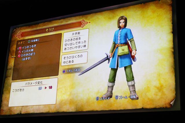 PS4版の「そうび」の画面。装備した武器や防具は、キャラクターの見た目に反映される
