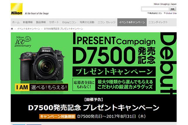 期間限定で「D7500発売記念 プレゼントキャンペーン」も実施される