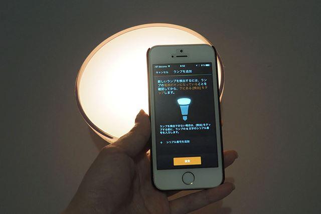 照明を点灯した状態で、アプリを立ち上げて「検索」するだけで照明の追加ができます
