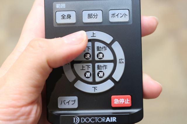 もみ玉の位置はリモコンの「上下」ボタンで操作する