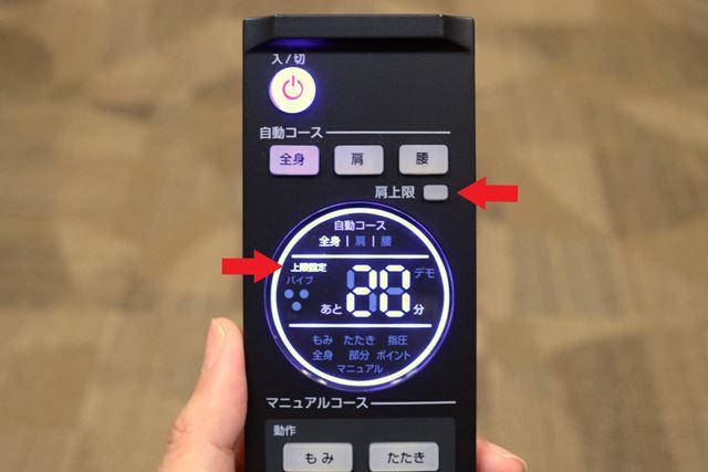 リモコン右上の「上限」ボタンを押すと、ディスプレイの「上限設定」の文字が点灯する