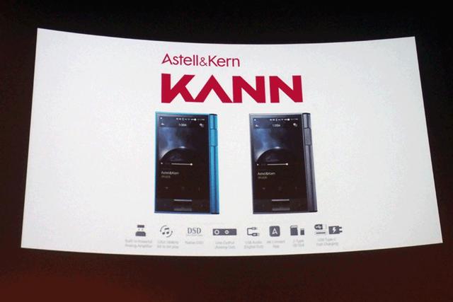 Astell&Kern KANN。カラーバリエーションは「Astro Silver」と「Eos Blue」の2カラーを用意