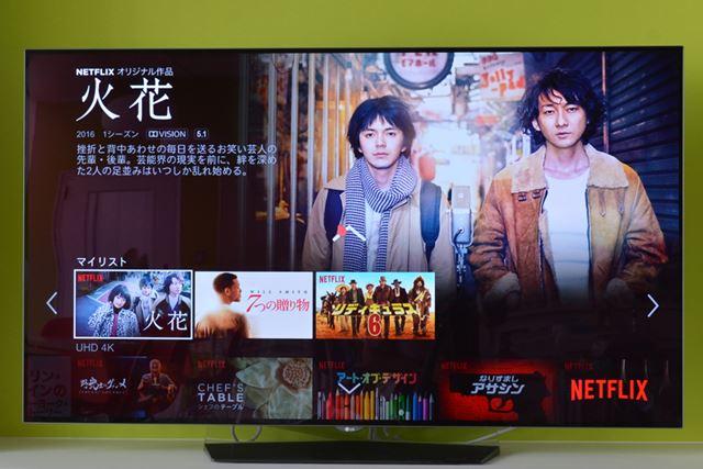 「Netflix」はドルビービジョンにも対応している