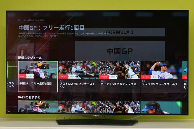 Jリーグの配信などで話題のスポーツ専門動画配信サービス「DAZN」にもしっかりと対応している