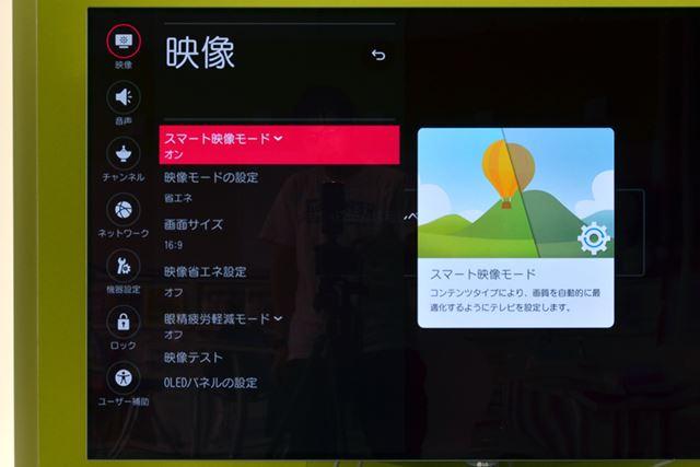 映像モードのデフォルトは自動で最適な画質に設定する「スマート映像モード」