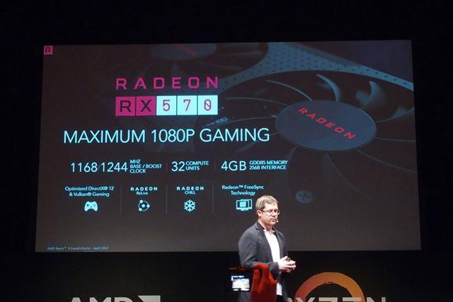 「Radeon RX 570」の概要