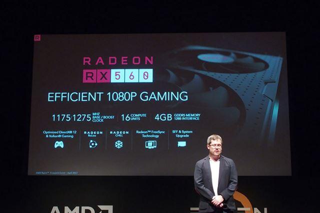 「Radeon RX 560」の概要