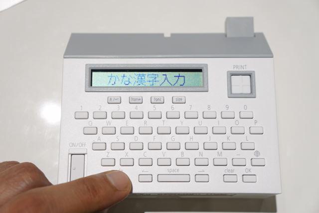 ローマ字入力式のキーボードで文字を打っていきます。まずは、入力モードを選択