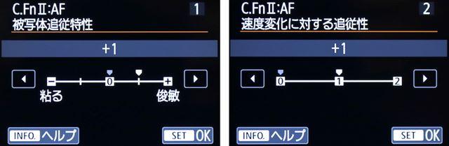 EOS 80Dはカスタム機能(C-Fn)で被写体追従特性や速度変化に対する追従性を設定できる