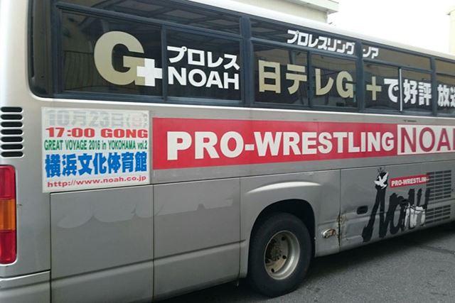 これがノアバスだ!
