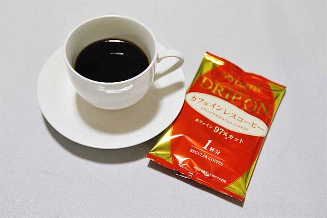 カフェインは97%カットとのこと。さすがに0にはできないのですね