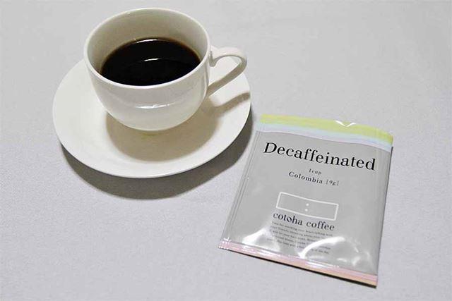 カフェインは97%カット