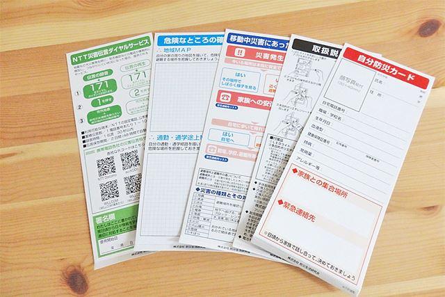 緊急時の連絡先などを記した防災カードや防災マニュアルも