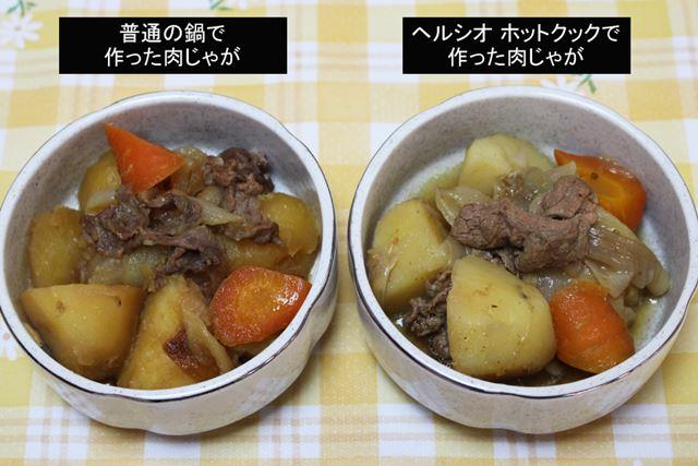 じゃがいもの色から、普通の鍋で時間をかけて作ったほうが野菜に味が染みているような気がします