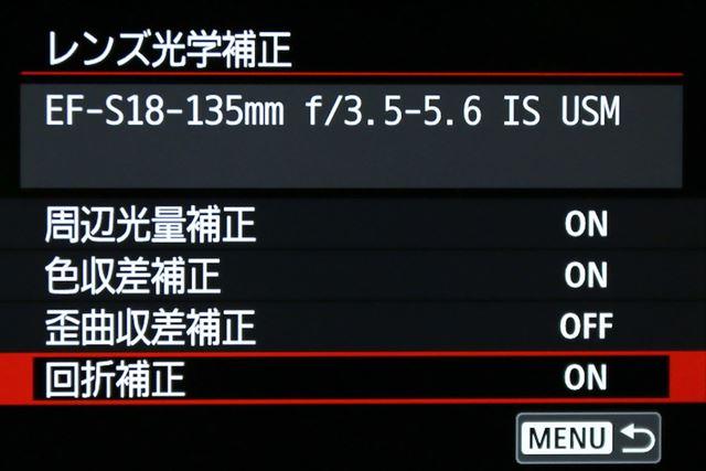 EOS 9000Dのレンズ光学補正の設定画面。回折補正が追加された