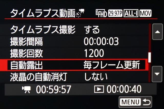 EOS 9000Dは露出をフレームごとに更新してタイムラプス動画を撮影できる