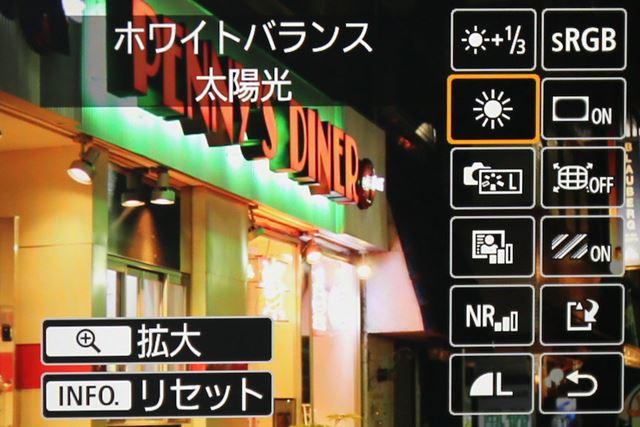 EOS 80Dのボディ内RAW現像機能の画面