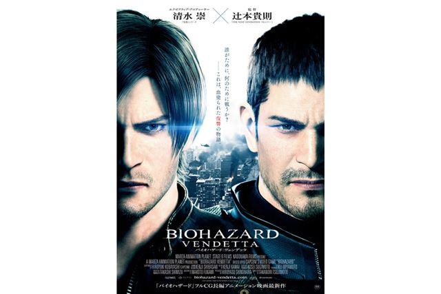 レオンとクリスの鋭い眼光が印象的な「バイオハザード ヴェンデッタ」のポスター