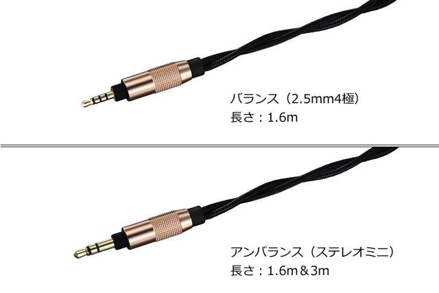 ケーブルはノイズに強いツイスト構造。接続方法と長さによって3種類が付属する