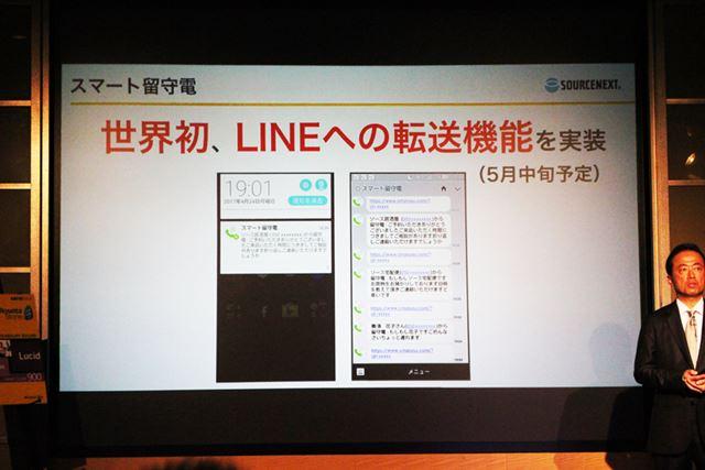 世界初となるLINEへの転送機能を5月中旬に実装予定。このほかにも翻訳機能が追加される予定です