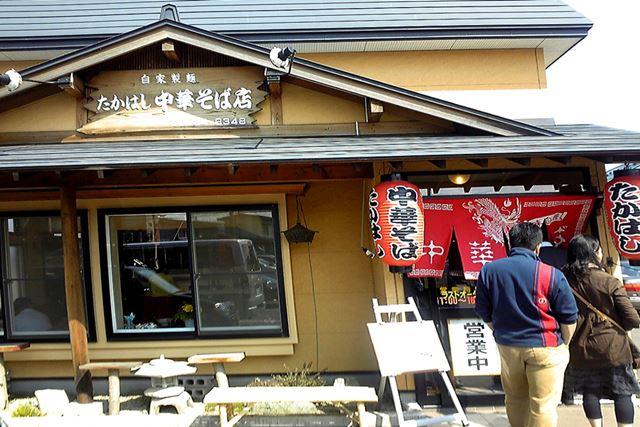 青森県の奥羽本線・撫牛子(ないじょうし)駅から数分のところにある、たかはし中華そば店