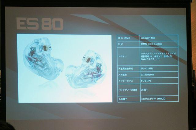 ES80の主な仕様