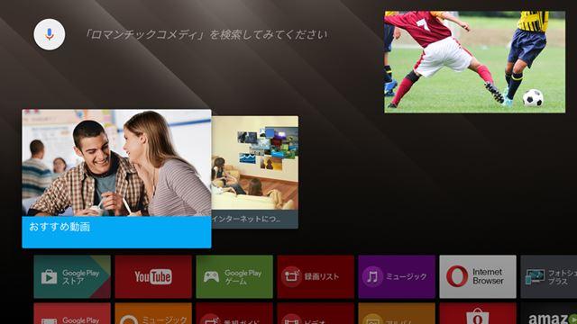 Android TV機能も大幅にパワーアップ