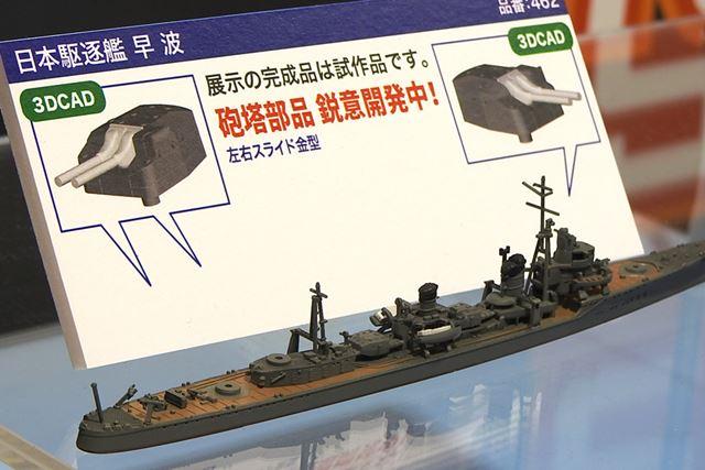 「日本 駆逐艦 早波」1/700スケールモデル(ハセガワ)。価格は1,500円(税別)。7月22日頃発売