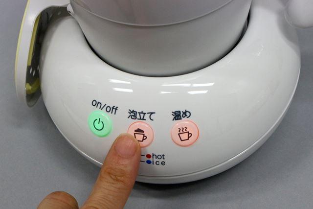 今回はミルクフォームを作るので「泡立て」ボタンを押します